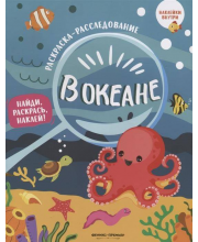 Книжка-раскраска с наклейками В океане