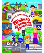 Книжка с наклейками Правила дорожного движения