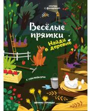 Книжка с наклейками Найди в деревне