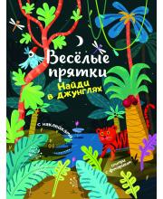 Книжка с наклейками Найди в джунглях