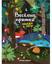 Книжка с наклейками Найди в лесу