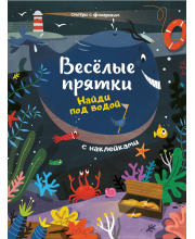 Книжка с наклейками Найди под водой