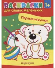 Книжка-раскраска Первые игрушки