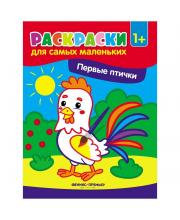 Книжка-раскраска Первые птички Феникс
