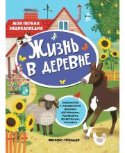 Книжка с наклейками Жизнь в деревне