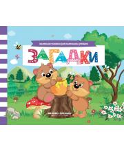 Книжка с заданиями Загадки Шаркова А.