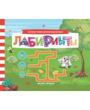 Книжка с заданиями Лабиринты Шаркова А.