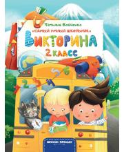 Учебное пособие Викторина 2 класс Бойченко Т.