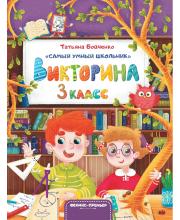 Учебное пособие Викторина 3 класс Бойченко Т.
