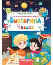 Учебное пособие Викторина 4 класс Бойченко Т.