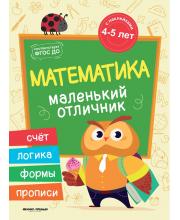 Книжка с наклейками Математика Разумовская Ю.