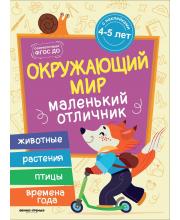 Книжка с наклейками Окружающий мир Разумовская Ю.Р.