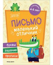 Книжка с наклейками Письмо Разумовская Ю.Р.