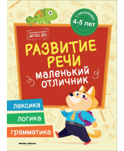 Книжка с наклейками Развитие речи Разумовская Ю.Р.