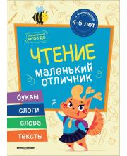 Книжка с наклейками Чтение Разумовская Ю.Р.