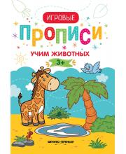 Прописи Учим животных Извозчикова А.