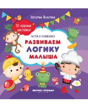 Книжка с наклейками Развиваем логику малыша Яковлева Н.