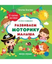 Книжка с наклейками Развиваем моторику малыша Яковлева Н.