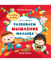 Книжка с наклейками Развиваем мышление малыша Яковлева Н.