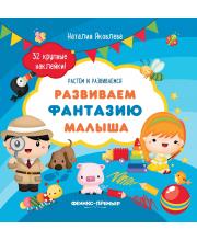 Книжка с наклейками Развиваем фантазию малыша Яковлева Н.