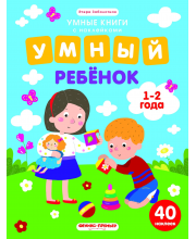 Книжка с наклейками Умный ребенок 1-2 года Заболотная Э.