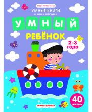 Книжка с наклейками Умный ребенок 2-3 года Заболотная Э.