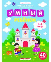 Книжка с наклейками Умный ребенок 3-4 года Заболотная Э. Феникс
