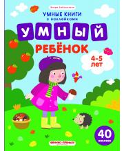 Книжка с наклейками Умный ребенок 4-5 лет Заболотная Э. Феникс