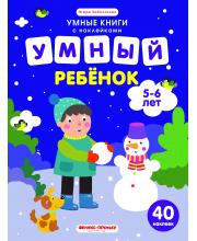 Книжка с наклейками Умный ребенок 5-6 лет Заболотная Э.