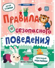 Книжка с наклейками Правила безопасного поведения Разумовская Ю.Р.