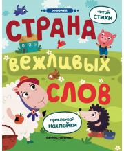 Книжка с наклейками Страна вежливых слов Разумовская Ю.Р.