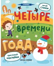 Книжка с наклейками Четыре времени года Разумовская Ю.Р.