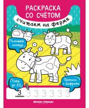 Книжка-раскраска Считаем на ферме Разумовская Ю.Р.