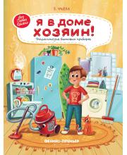 Энциклопедия бытовых приборов Я в доме хозяин! Ульева Е.