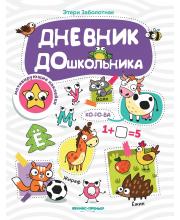 Книжка с наклейками Дневник дошкольника Заболотная Э.