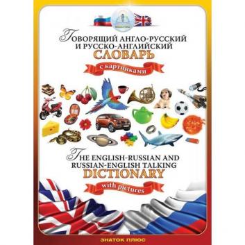 Говорящий русско-английский и англо-русский словарь