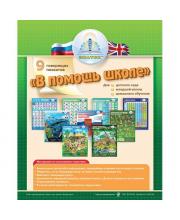 Набор плакатов В помощь школе 1 ЗНАТОК