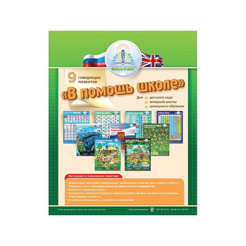 ЗНАТОК Набор плакатов В помощь школе 1 знаток набор плакатов в помощь школе 1