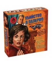 Убийство в Палермо Маэстро