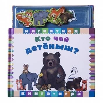 Книги и развитие, Кто чей детеныш Маэстро 172362, фото