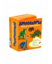 Динозавры Изучи и раскрась Маэстро