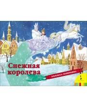 Снежная королева. панорамка РОСМЭН