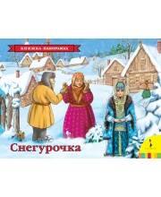 Снегурочка. панорамка РОСМЭН