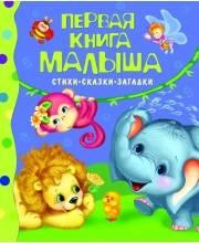 Первая книга малыша. Стихи, сказки, загадки РОСМЭН