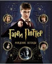 Гарри Поттер. Рождение легенды РОСМЭН