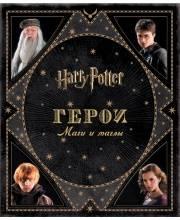 Гарри Поттер. Герои. Маги и маглы РОСМЭН
