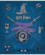 Гарри Поттер Магические артефакты РОСМЭН