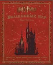 Гарри Поттер. Волшебный мир. Путеводитель РОСМЭН