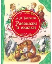 Толстой Л.Н. Рассказы и сказки РОСМЭН