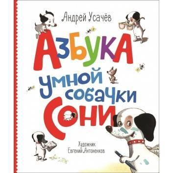 Книги и развитие, А. Усачев. Азбука умной собачки Сони РОСМЭН , фото